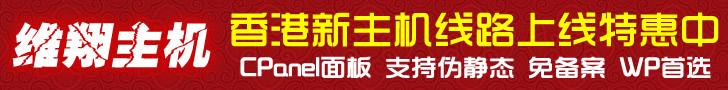 性价比最高的香港ASP、PHP主机提供商