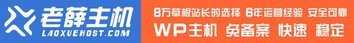老薛主机 | WordPress香港、日本、美国免备案主机空间
