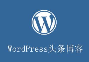 WordPress头条博客
