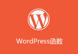 WordPress函数