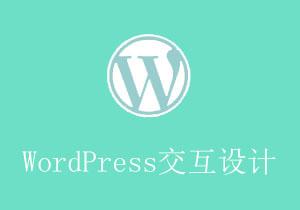 WordPress交互设计