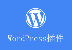 WordPress插件