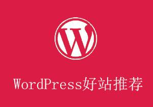WordPress好站推荐