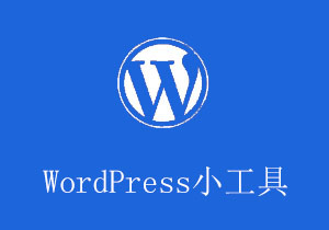WordPress小工具